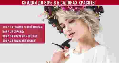 Скидки до 80% на маникюр, эпиляцию и окрашивание
