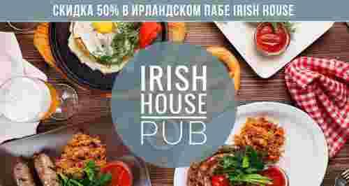 Скидка 50% на все в ирлaндском пабе IRISH HОUSE