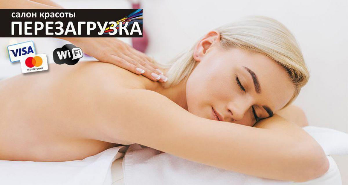 Скидки до 60% на массаж в салоне «Перезагрузка»