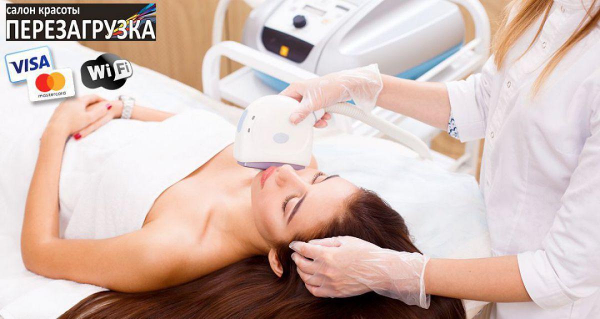 Скидки до 90% на косметологию и депиляцию
