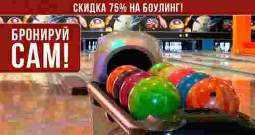 Скидка 75% на игру в боулинг в любой день. 2 адреса!