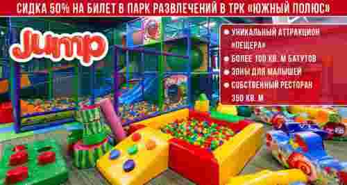 Скидка 50% на посещение парка развлечений JUMP в ТРК «Южный Полюс»
