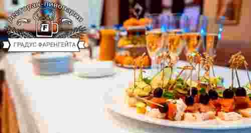 Скидки до 50% на банкеты в рестобаре «Градус Фаренгейта»