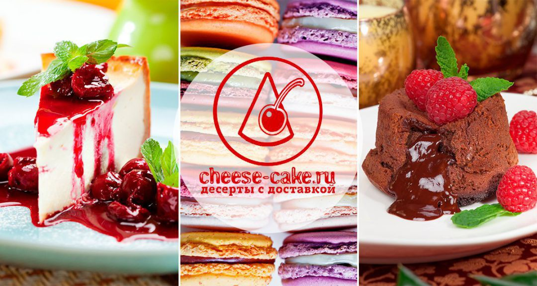 Скидки до 52% на сладости от Cheese-Сake.ru