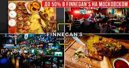 Скидки до 50% в рестопабе Finnegan's