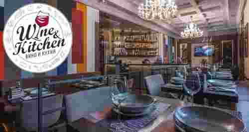 Скидка 50% на все в ресторане Wine&Kitchen в центре города