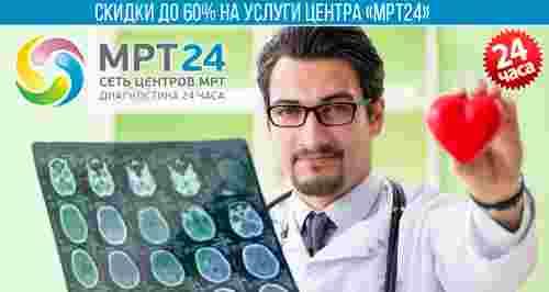 Скидки до 60% на МРТ в клинике «МРТ24» у ст. метро Юго-Западная