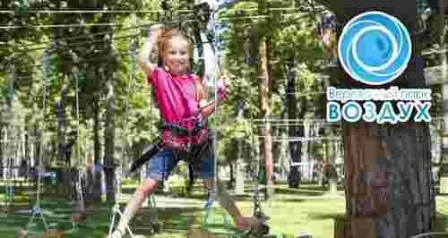 Скидки до 50% в веревочном парке «Воздух» на Нарвской