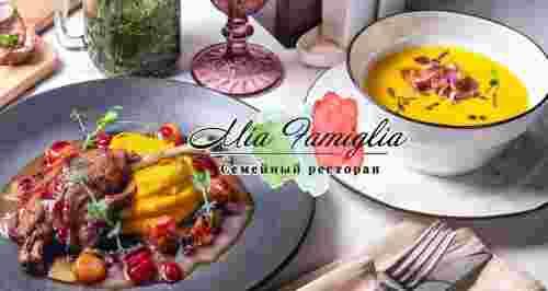 Скидка 50% на все меню и все напитки в ресторане Mia Famiglia