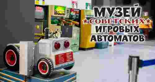 350 р. за билет в «Музей советских игровых автоматов»