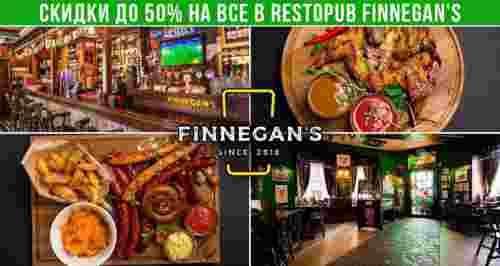 Скидки до 50% в Restopub Finnegan's на пер. Талалихина