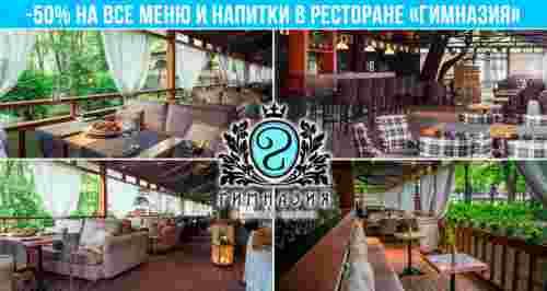 Скидка 50% на все меню в ресторане с летней террасой у Исаакиевского собора