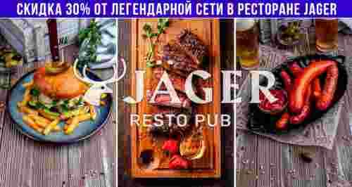 Скидка 30% от легендарной сети в ресторане Jager на Гороховой