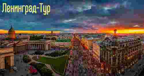 Экскурсии со скидкой 40% от компании «Ленинград тур»