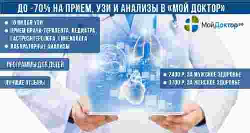 Скидки до 70% на прием врачей, УЗИ и анализы в сети «Мой Доктор»
