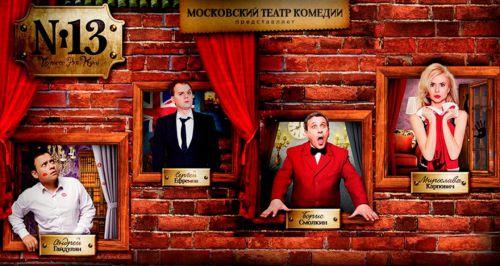 «Театриум на Серпуховке»