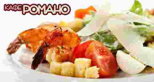 Скидка 50% на все меню и напитки в кафе «Романо»