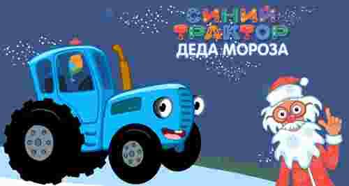 Скидка 30% на представление «Синий трактор Деда Мороза»