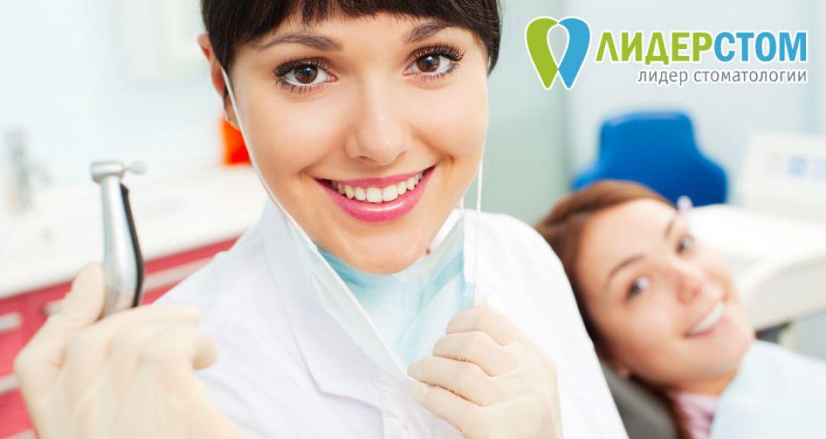Скидки до 81% в стоматологии «ЛидерСтом»