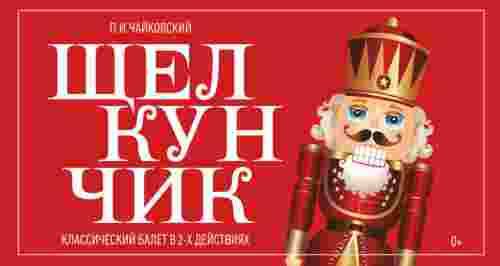 Скидка 50% на балет «Щелкунчик» 26 октября и 24 ноября