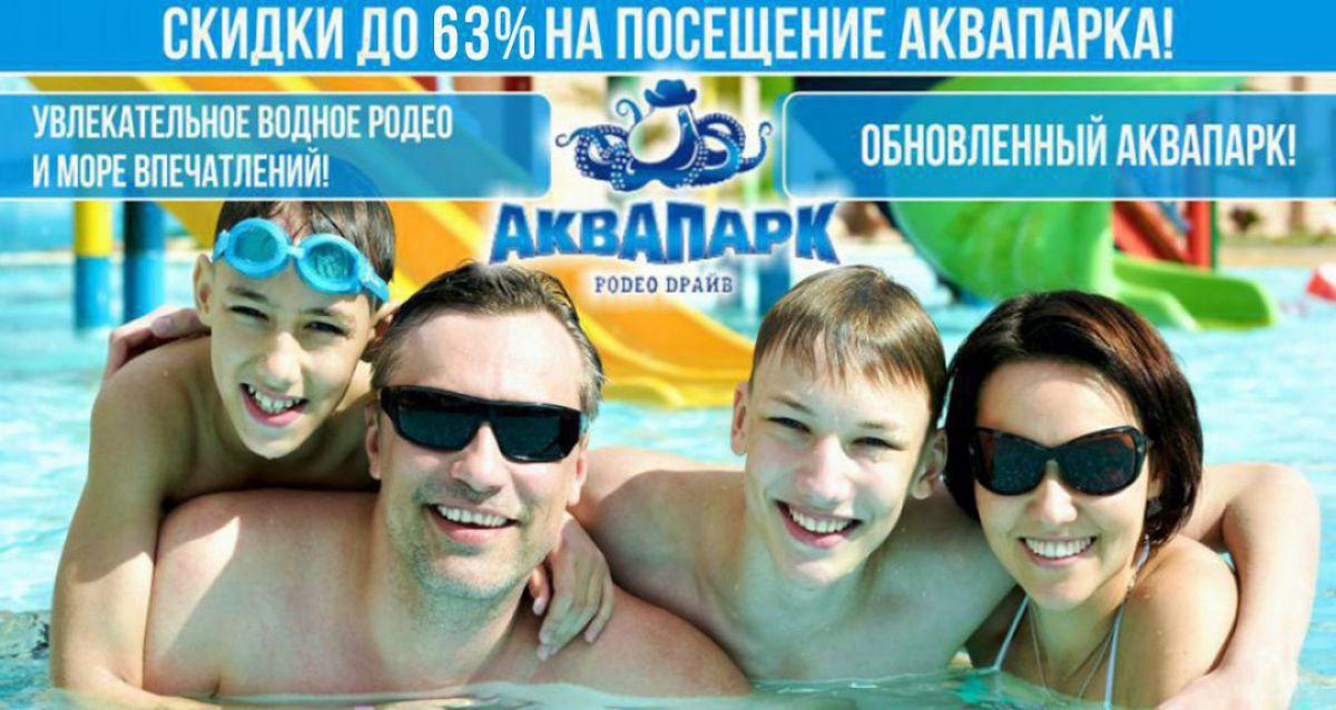 Скидки до 63% в аквапарке «РОDЕО DРАЙВ» Море впечатлений и увлекательное водное родео!