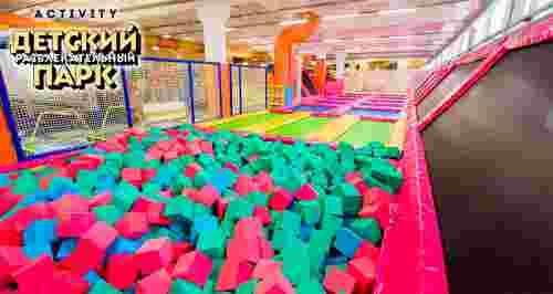 Скидка 55% на посещение детского развлекательного парка «Активити»