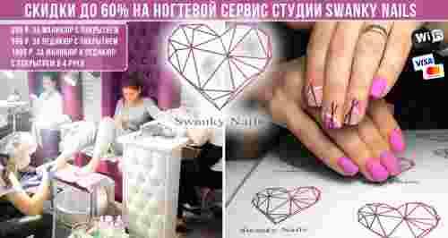 Cкидки до 60% на ногтевой сервис студии Swanky Nails