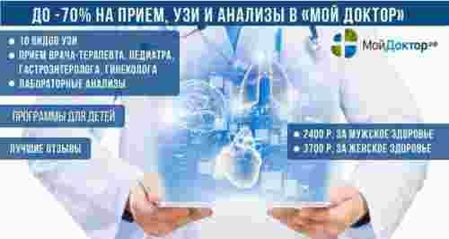 Скидки до 70% на обследования, анализы и УЗИ в сети «Мой Доктор»