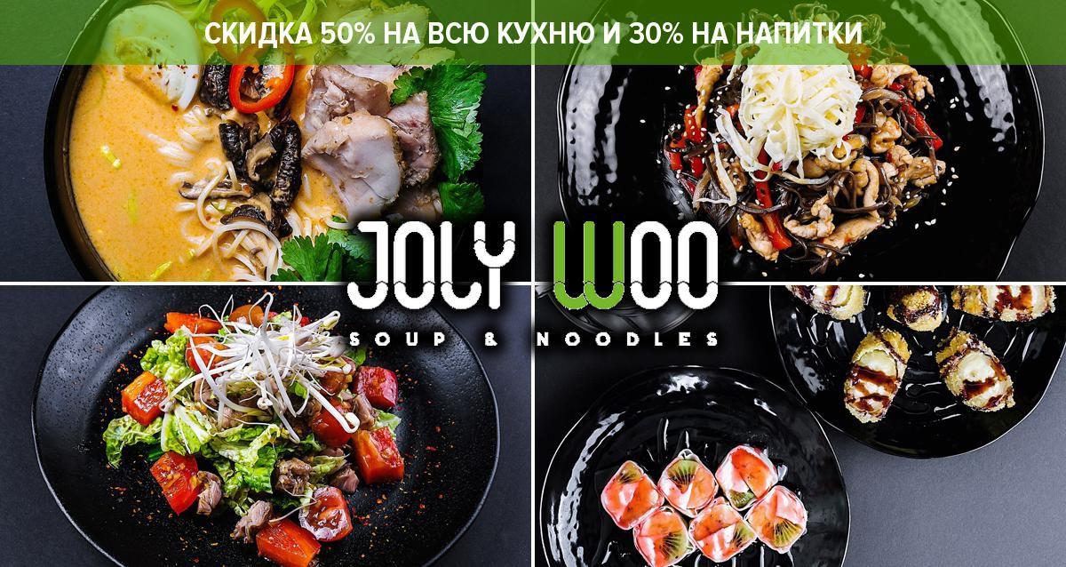 Скидки до 50% на все меню и напитки в стрит-фуд Joly Woo на Садовой!