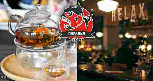 Скидки до 50% в тайм кафе «Пиранья»