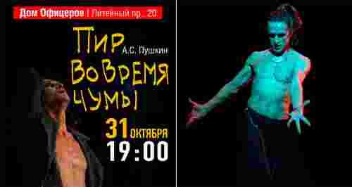 Скидка 30% на премьеру спектакля «Пир во время чумы» с участием Ф. Рузиматова. 31 октября в 19:00