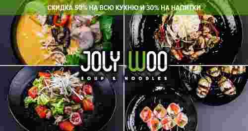 Скидки до 50% на все в стрит-фуд кафе Joly Woo на Садовой