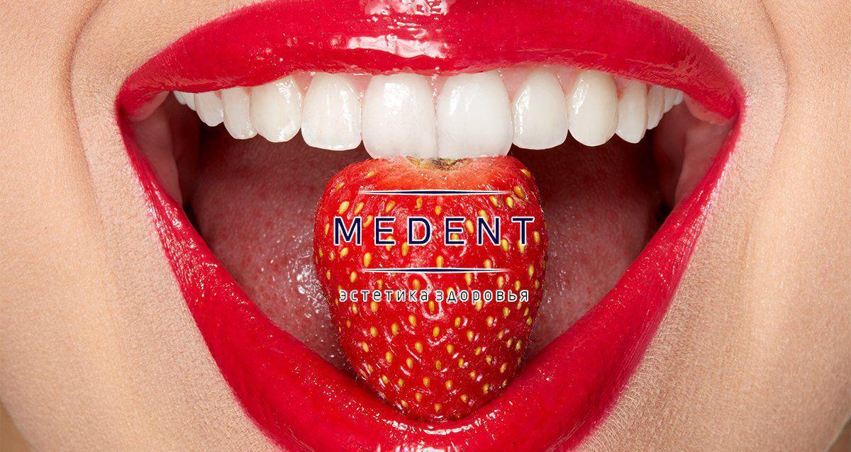 Скидки до 70% на гигиену, лечение и коронки в «Медент»
