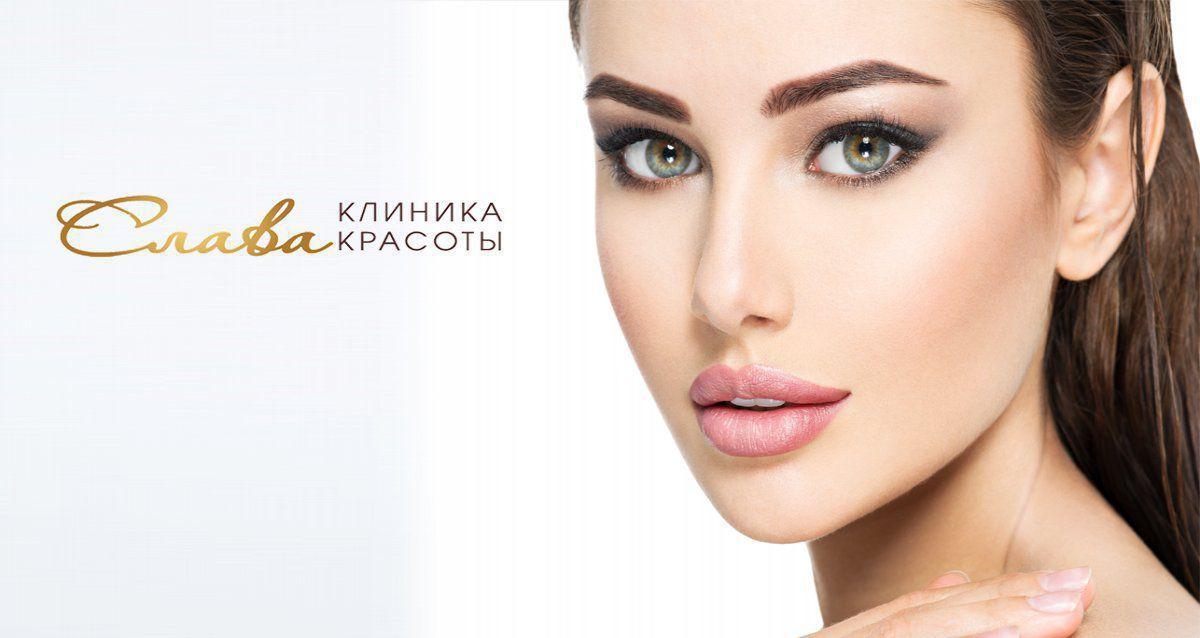 Скидки до 85% на инъекционную косметологию в клинике премиум-класса