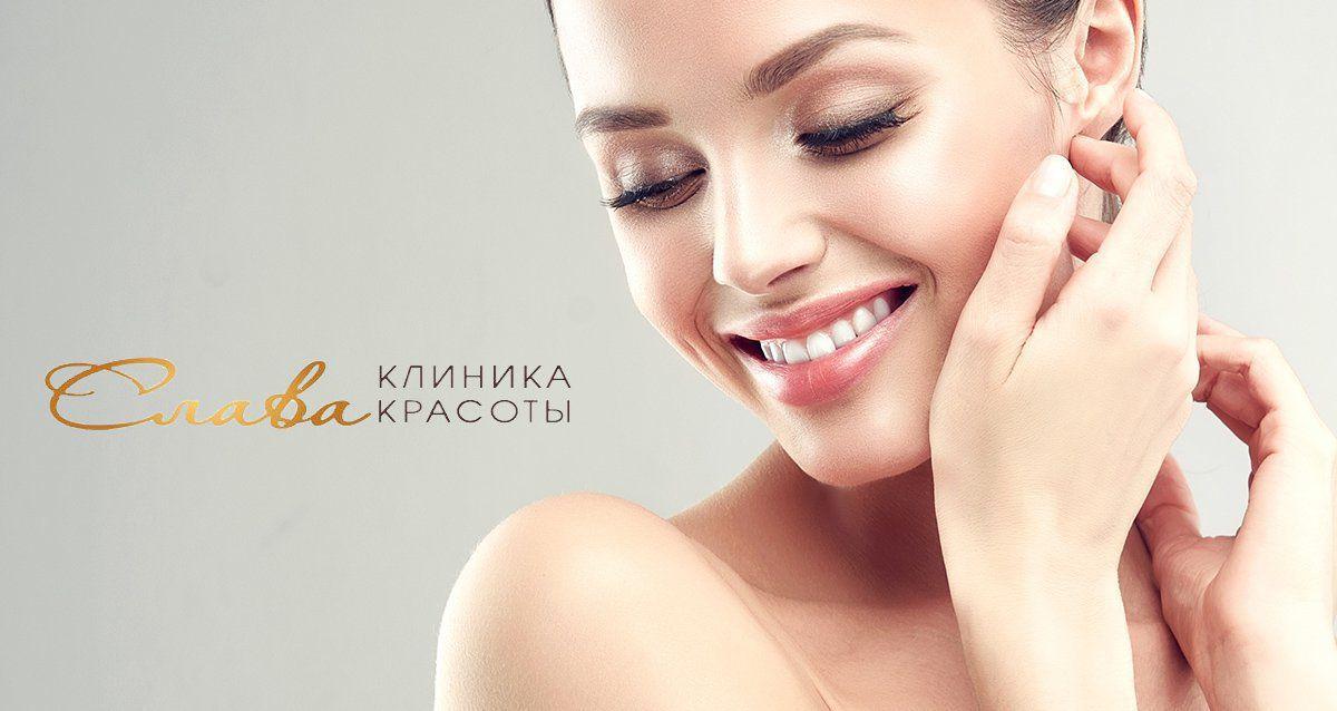 Скидки до 85% на косметологию от клиники красоты премиум-класса