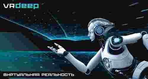 Скидки до 50% на игру в клубе виртуальный реальности Vr Deep