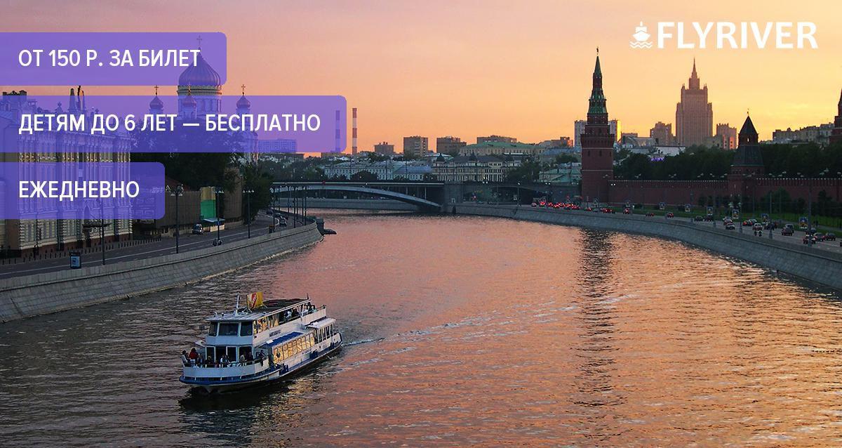 Скидки до 57% на прогулку на теплоходе у «Москва-Сити»