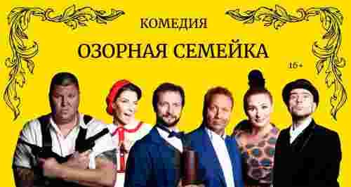 Скидка 50% на комедию «Озорная семейка»