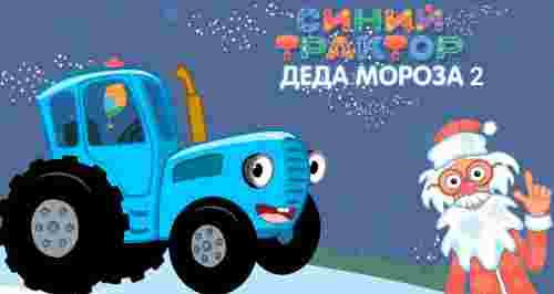 Скидка 25% на новогоднюю дискотеку «Синий Трактор Деда Мороза 2»