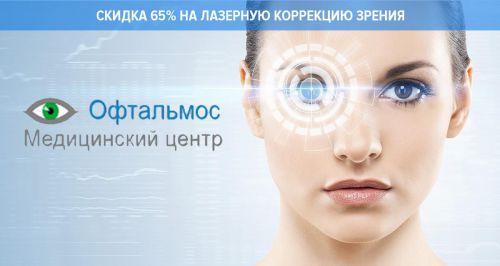 Офтальмологический центр «ОфтальмоС»