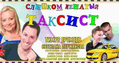 Скидка 50% на комедию «Слишком женатый таксист»