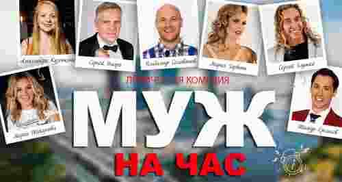 Скидка 50% на комедию «Муж на час» в «ДК им. Зуева»