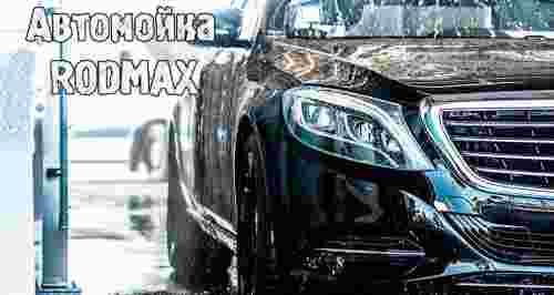 Скидки до 73% на услуги автомойки RODMAX