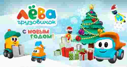 Скидка 25% на билет на новогоднее шоу «Грузовичок Лёва»