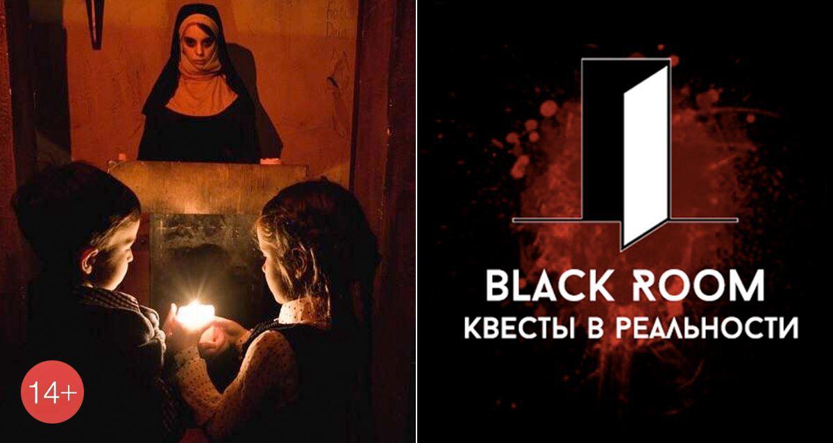 Скидки до 60% на квест «Проклятье монахини» от компании Black Room