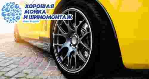 499 р. за перекидку готовых колес