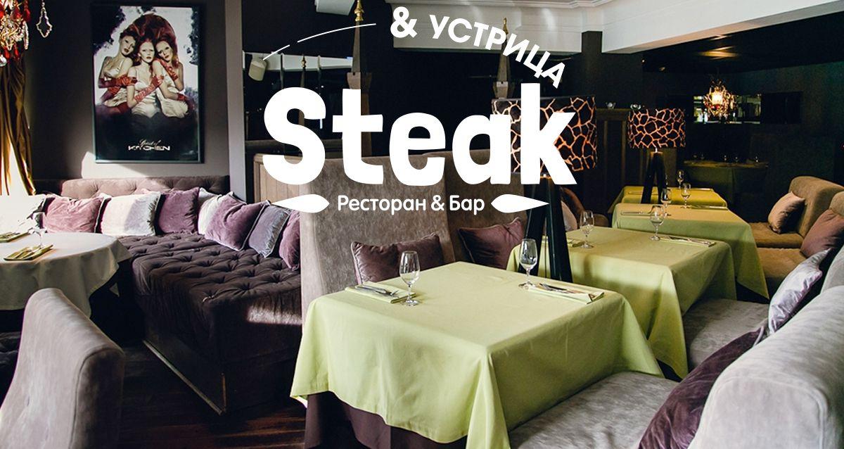 Скидки до 50% на все в ресторане-баре Steak & Устрица