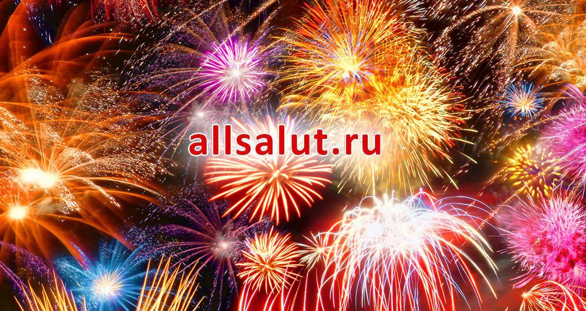 Скидки до 73% на наборы и салюты в allsalut.ru