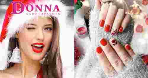 Скидки до 40% на ногтевой сервис в салоне красоты DONNA