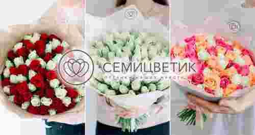 От 30 р. за розы + упаковка в подарок от круглосуточного интернет-магазина «Семицветик»